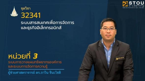 32341 หน่วยที่ 3 ระบบการวางแผน ทรัพยากรองค์การและระบบการจัดการความรู้