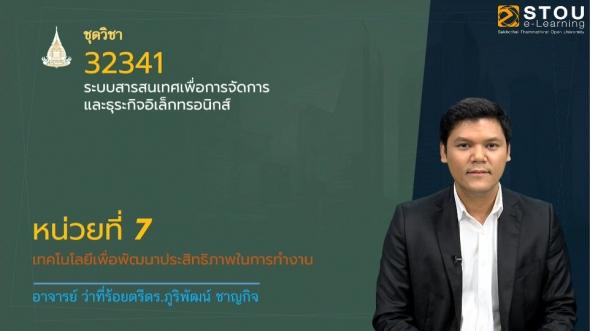 32341 หน่วยที่ 7 เทคโนโลยีเพื่อพัฒนาประสิทธิภาพในการทำงาน