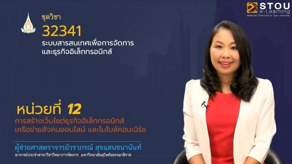 32341 หน่วยที่ 12  การสร้างเว็ปไซต์ธุรกิจอิเล็กทรอนิกส์