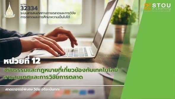 32334 หน่วยที่ 12 จริยธรรมและกฏหมายที่เกี่ยวข้องกับเทคโนโลยีสารสนเทศและการวิจัยการตลาด