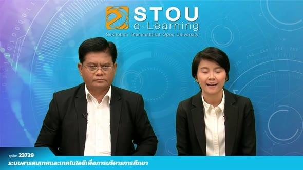 23729 โมดูล 4 หน่วยที่ 5 ระบบการจัดการข้อมูลในองค์การทางการศึกษา