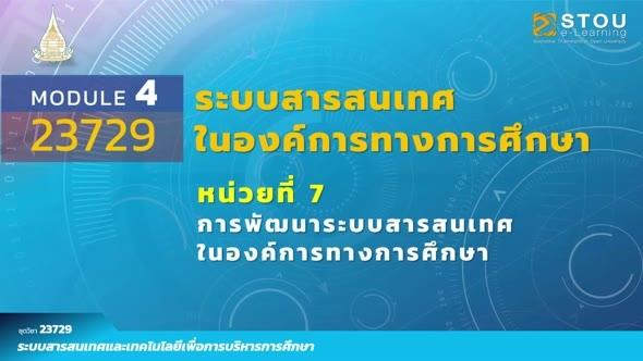 23729 โมดูล 4 หน่วยที่ 7 การพัฒนาระบบสารสนเทศในองค์การทางการศึกษา