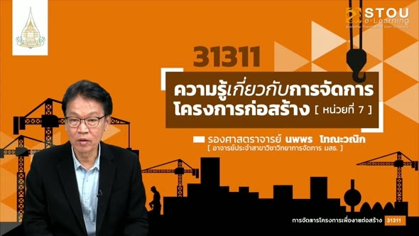 31311 หน่วยที่ 7 ความรู้เกี่ยวกับการจัดการโครงการก่อสร้าง