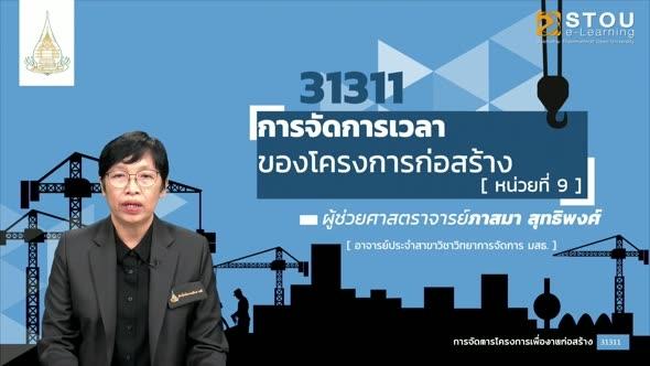 31311 หน่วยที่ 9 การจัดการเวลาของโครงการก่อสร้าง