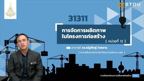 31311 หน่วยที่ 12 การจัดการผลิตภาพในโครงการก่อสร้าง