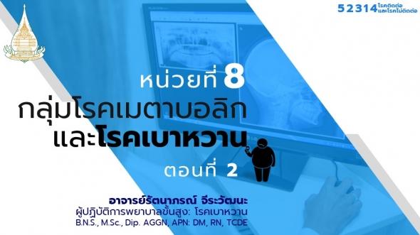 52314 หน่วยที่ 8 กลุ่มโรคเมตาบอลิกและโรคเบาหวาน ตอนที่ 2