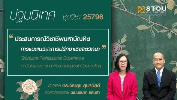 25796 ประสบการณ์วิชาชีพมหาบัณฑิตทางการแนะแนวและการปรึกษาเชิงจิตวิทยา