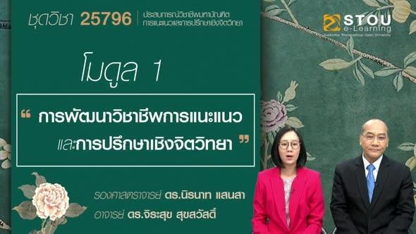 25796 โมดูล 1 การพัฒนาวิชาชีพการแนะแนวและการปรึกษาเชิงจิตวิทยา