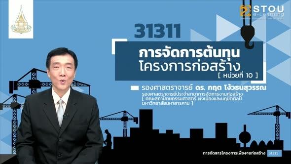 31311 หน่วยที่ 10 การจัดการต้นทุนโครงการก่อสร้าง