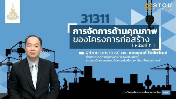 31311 หน่วยที่ 11 การจัดการด้านคุณภาพของโครงการก่อสร้าง