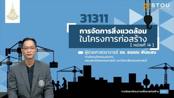 31311 หน่วยที่ 14 การจัดการสิ่งแวดล้อมในโครงการก่อสร้าง