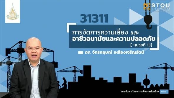 31311 หน่วยที่ 13 การจัดการความเสี่ยงและชีวอนามัยและความปลอดภัย
