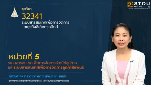 32341 หน่วยที่ 5 ระบบสารสนเทศเพื่อการจัดการโซ่อุปทาน