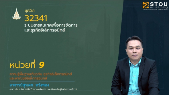 32341 หน่วยที่ 9 ความรู้พื้นฐานเกี่ยวกับธุรกิจอิเล็กทรอนิกส์