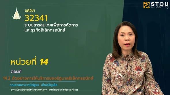32341 หน่วยที่ 14 ตอนที่ 2 รัฐบาลอิเล็กทรอนิกส์และรัฐบาลดิจิทัล