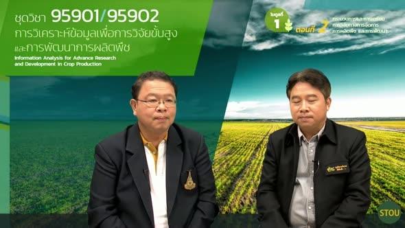 95901 โมดูลที่ 1 ตอนที่ 2 กระบวนการและการเตรียมการวิจัยทางการจัดการการผลิตพืชและการพัฒนา