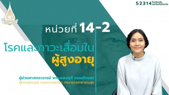 52314 หน่วยที่ 14 โรคและภาวะเสื่อมในผู้สูงอายุ ตอนที่ 2