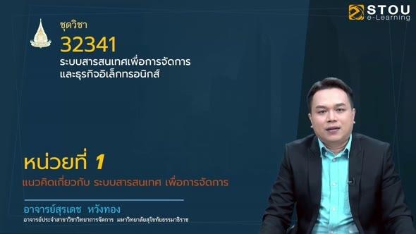 32341 หน่วยที่ 1 แนวคิดเกี่่ยวกับระบบสารสนเทศเพื่อการจัดการ