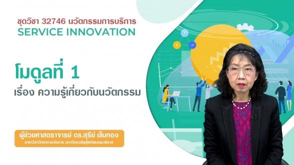 32746 โมดูลที่ 1 เรื่องความรู้เกี่ยวกับนวัตกรรม