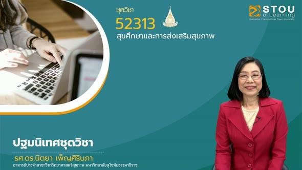 52313 สุขศึกษาและการส่งเสริมสุขภาพ