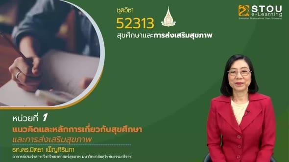 52313 หน่วยที่ 1 แนวคิดและหลักการเกี่ยวกับสุขศึกษาและการส่งเสริมสุขศึกษา