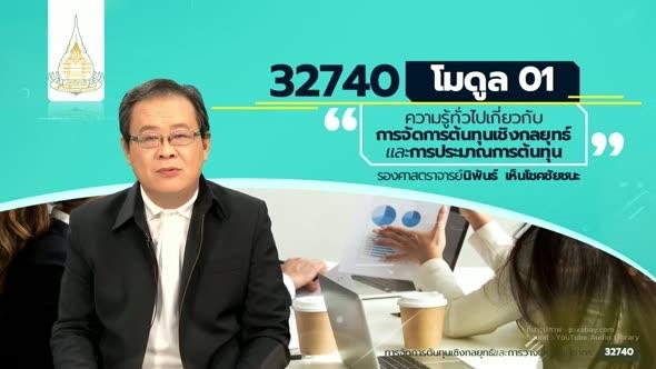 32740 Module 1 ความรู้ทั่วไปเกี่ยวกับการจัดการต้นทุนเชิงกลยุทธ์และการประมาณการต้นทุน