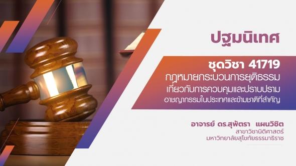 ปฐมนิเทศ 41719 กฎหมายกระบวนการยุติธรรมเกี่ยวกับการควบคุมและปราบปรามอาชญากรรม ในประเทศและข้ามชาติที่สำคัญ