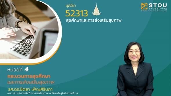 52313 หน่วยที่ 4 กระบวนการสุขศึกษาและการส่งเสริมสุขภาพ
