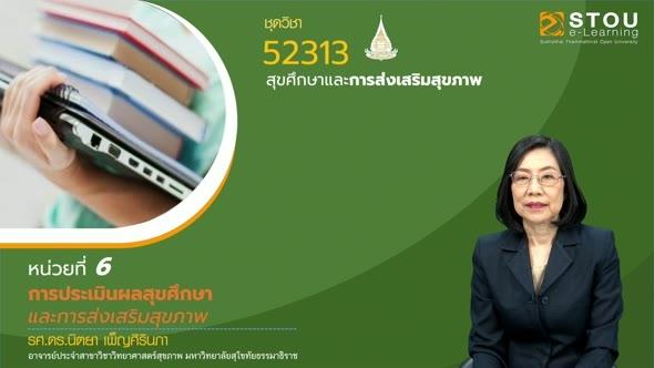 52313 หน่วยที่ 6 การประเมินผลสุขศึกษาและการส่งเสริมสุขภาพ