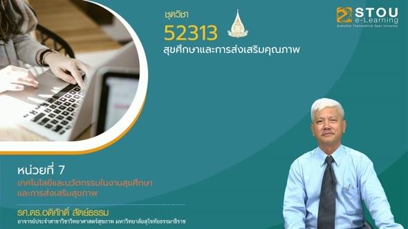52313 หน่วยที่ 7 เทคโนโลยีและนวัตกรรมในงานสุขศึกษาและการส่งเสริมสุขภาพ
