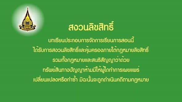 95710 วิธีวิจัยทางการจัดการทรัพยากรเกษตร