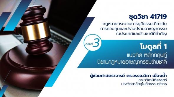 41719 โมดูลที่ 1 ตอนที่ 3 แนวคิด หลักทฤษฎี นิยามกฎหมายอาชญากรรมข้ามชาติ