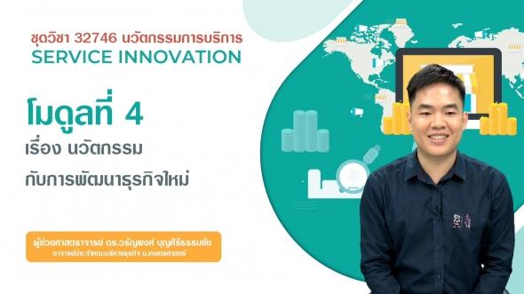 32746 โมดูลที่ 4 เรื่องนวัตกรรมกับการพัฒนาธุรกิจใหม่