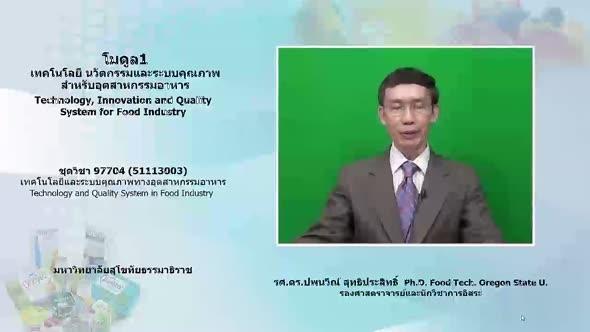 97704 หน่วยที่ 1 เทคโนโลยี นวัตกรรมและระบบคุณภาพสำหรับอุตสาหกรรมอาหาร