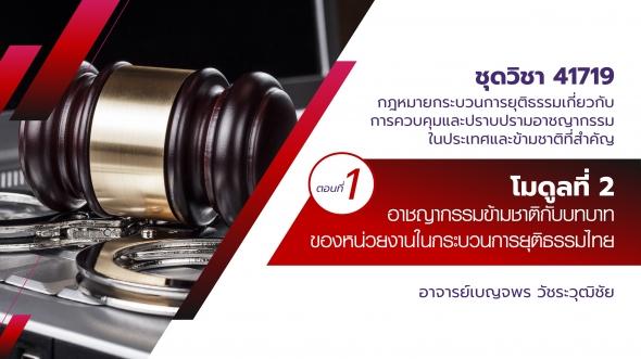 ชุดวิชา 41719 โมดูลที่ 2 ตอนที่ 1 อาชญากรรมข้ามชาติกับบทบาทของหน่วยงานในกระบวนการยุติธรรมไทย