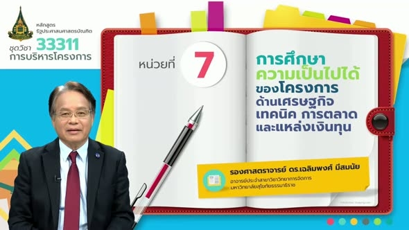 33311 หน่วยที่ 7 การศึกษาความเป็นไปได้ของโครงการด้านเศรษฐกิจ