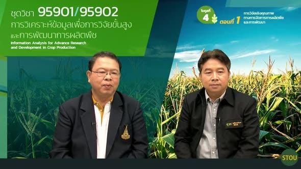 95901 โมดูลที่ 4 ตอนที่ 1 การวิจัยเชิงคุณภาพทางการจัดการการผลิตพืชและการพัฒนา