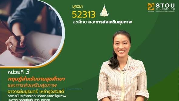 52313 หน่วยที่ 3 ทฤษฎีสำหรับงานสุขศึกษาและการส่งเสริมสุขภาพ