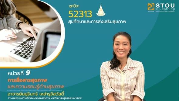 52313 หน่วยที่ 9 การสื่อสารสุขภาพและความรอบรู้ด้านสุขภาพ