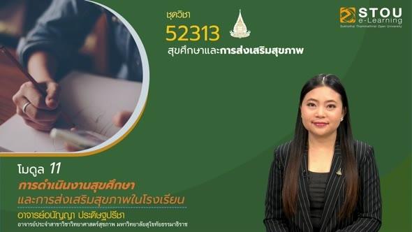 52313 หน่วยที่ 11 การดำเนินงานสุขศึกษาและการส่งเสริมสุขภาพในโรงเรียน