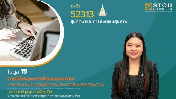 52313 หน่วยที่ 15 การวิจัยและการพัฒนาคุณภาพการดำเนินงานสุขศึกษาและการส่งเสริมสุขภาพ