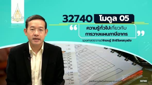 32740 Module 5 ความรู้ทั่วไปเกี่ยวกับการวางแผนภาษีอากร