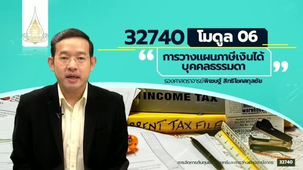 32740 Module 6 การวางแผนภาษีเงินไ้บุคคลธรรมดา
