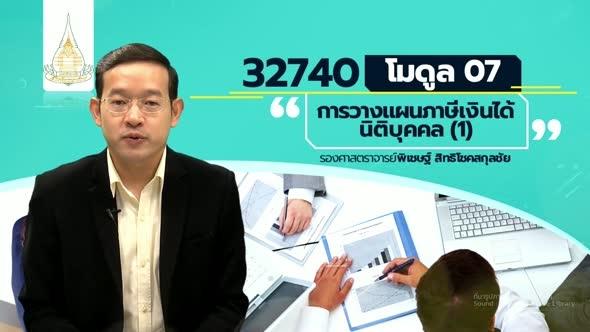 32740 Module 7 การวางแผนภาษีเงินได้นิติบุคคล(1)