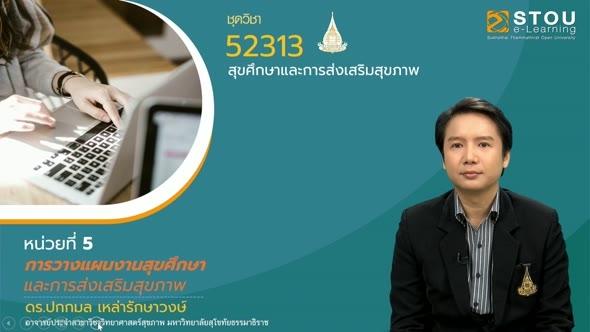 52313 หน่วยที่ 5 การวางแผนงานสุขศึกษาและการส่งเสริมสุขภาพ