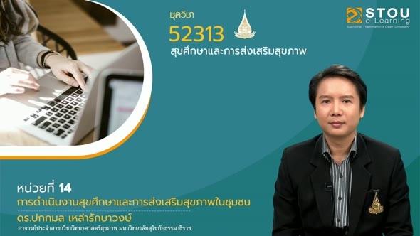 52313 หน่วยที่ 14 การดำเนินงานสุขศึกษาและการส่งเสริมสุขภาพในชุมชน