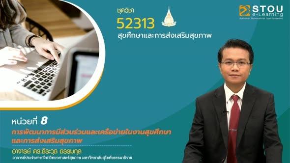 52313 หน่วยที่ 8 การพัฒนาการมีส่วนร่วมและเครือข่ายในงานสุขศึกษาและการส่งเสริมสุขภาพ