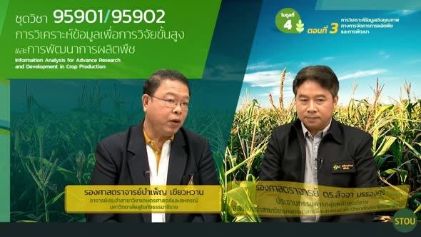 95901 โมดูลที่ 4 ตอนที่ 3 การวิเคราะห์ข้อมูลเชิงคุณภาพทางการจัดการการผลิตพืชและการพัฒนา