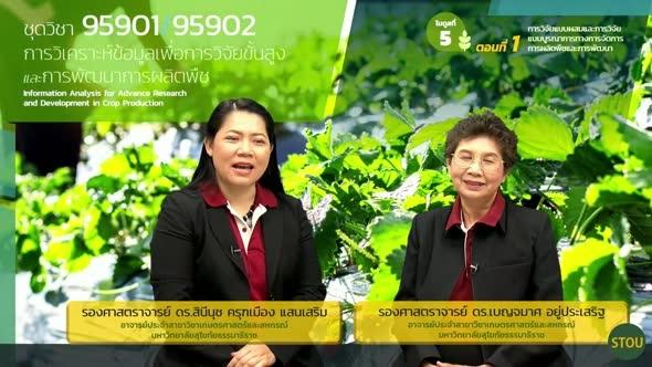 95901 โมดูลที่ 5 ตอนที่ 1 การวิจัยแบบผสมและการวิจัยแบบบูรณาการทางการจัดการการผลิตพืชและการพัฒนา