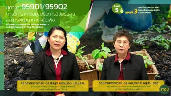 95901 โมดูลที่ 5 ตอนที่ 3 การวิจัยระบบการทำฟาร์มในการจัดการการผลิตพืชและการพัฒนา